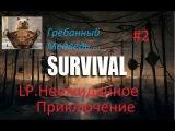 LP.Неожиданное приключение,(Выживание)(#2 выпуск)