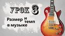 Теория музыки Что такое размер и как заниматься под метроном Уроки игры на гитаре №3
