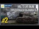 ➡️➡️ Will To Live Online прохождение / MMORPG ▶️ Часть 2 - Продолжаем Выживать