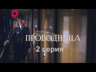 Проводница 2 серия 2017