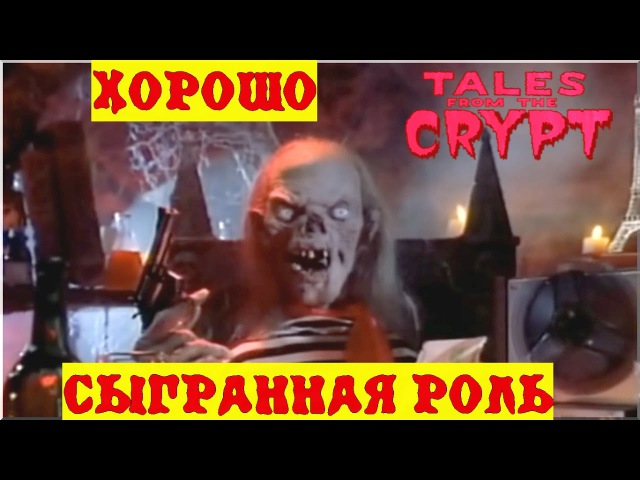 Байки из Склепа 5 сезон 8 серия Хорошо Сыгранная Роль