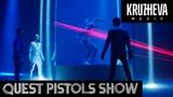 Quest Pistols Show Quest Pistols Show - Пришелец