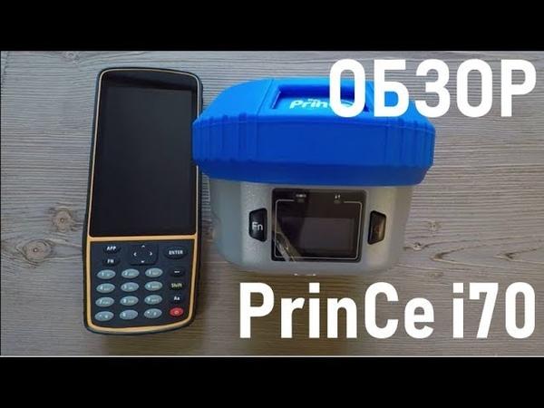 Обзор ГНСС приемника PrinCe i70 Turbo