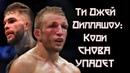 Ти Джей Диллашоу - Мой бокс стал еще лучше, прикончу Коди в первом или втором раунде IT'S TIME UFC nb l;tq lbkkfije - vjq ,jrc
