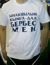 Омак Хомушку, 30 апреля 1991, Одесса, id208489317