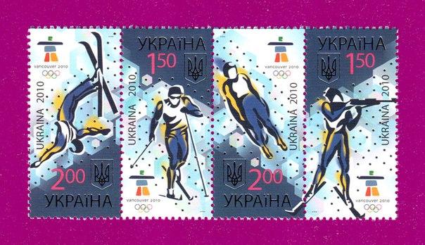 Марки, що вийшли після Олімпіади-2010