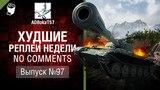Худшие Реплеи Недели - No Comments №97 - от ADBokaT57 [World of Tanks]