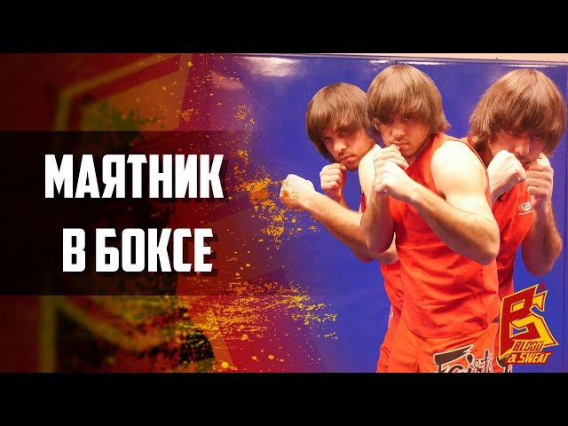 Бокс Маятник - в атаке, защите и как наработать