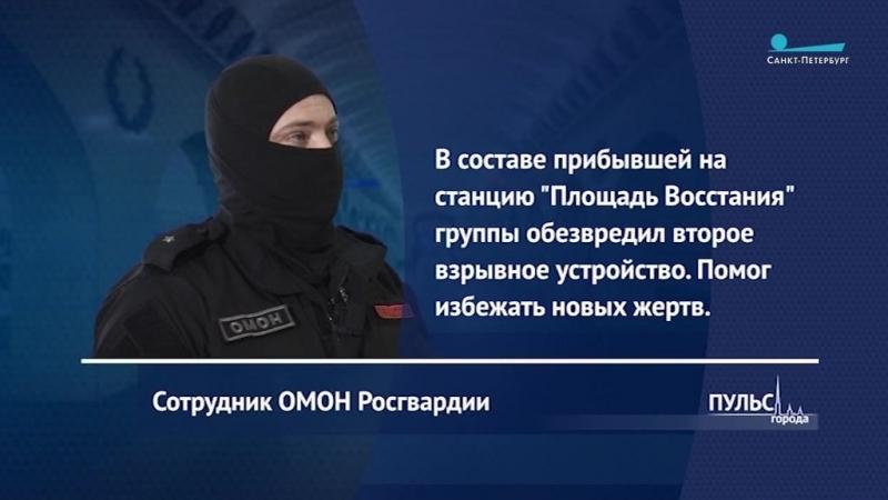 ТК Санкт-Петербург - интервью со взрывотехником ОМОН в сюжете, посвященном годовщине теракта в метро
