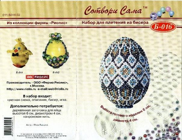 Бисероплетение и оплетение яиц к Пасхальной неделе