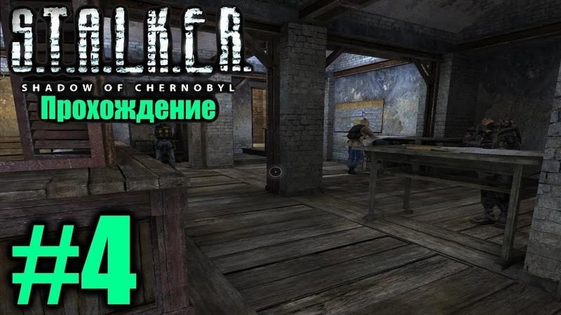 Прохождение S.T.A.L.K.E.R.: Тень Чернобыля - Часть №4 - ТАЙНИК СТРЕЛКА/БАР 100 РЕНТГЕН