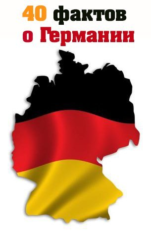 40 фактов о Германии