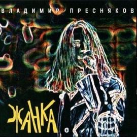Владимир Пресняков альбом Жанка
