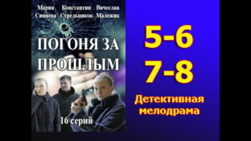Погоня за прошлым 5 6 7 8 серии криминальная мелодрама детективный сериал