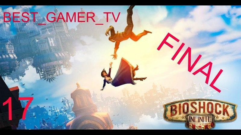 Прохождение BioShock Infinite (Часть 17. ФИНАЛ. Флагман Комстока)