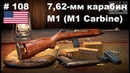 7,62-мм карабин M1 (M1 Carbine) (США) (World of Guns: Gun Disassembly 108)