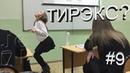 Перекасоёбило⛔Попробуй не засмеяться челендж - Тест на психику -Лучшие приколы 2018 октябрь 9