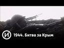 1944 Крым Телеканал История
