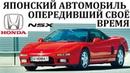 Honda NSX ВОТ ЧТО ЗНАЧИТ БЫСТРЫЙ ЯПОНСКИЙ АВТОМОБИЛЬ