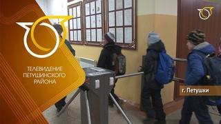 Меры безопасности в гимназии №17 г.Петушки