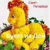 Букетнадом/Цветы/Сладости/Игрушки из цветов/СПб