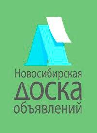 Новосибирск доска объявлений на vk.com работа в троицке новая москва свежие вакансии
