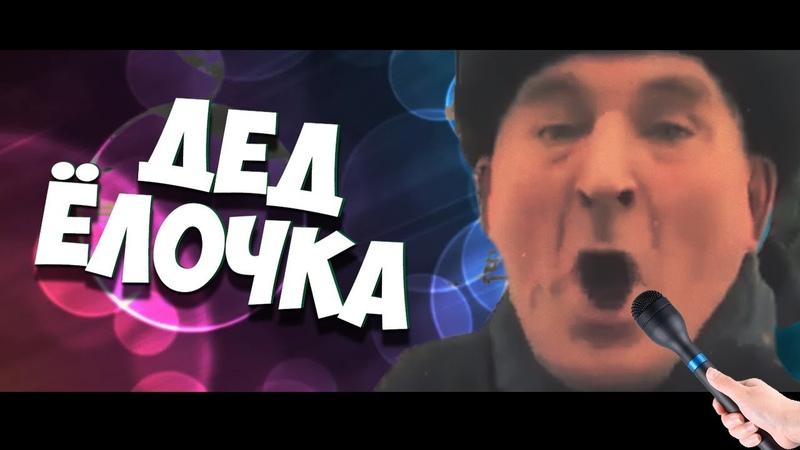 MADEVIL - ДЕД ЁЛОЧКА! САМЫЙ ПОЛИТИЧЕСКИЙ ХИТ ЭТОЙ ЗИМЫ 2019! |MMV 125