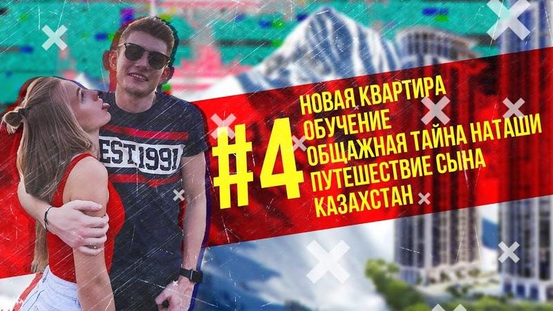 Новая квартира вывезли сына за границу мощный Казахстан личный водитель