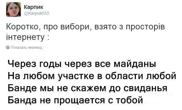 """Комиссия разрешила голосовать без паспортов целому селу на Киевщине, - """"Опора"""" - Цензор.НЕТ 7405"""