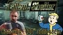Колония 120 голодает - Fallout Shelter на PS4 2