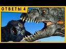 Динозавры Пришельцы Ктулху и многое другое! Семен Ученый и Салем ответы на вопросы 4