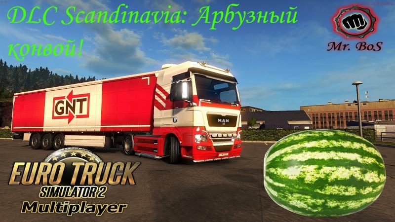 DLC Scandinavia Арбузный конвой! ETS2
