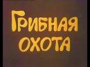 Грибная охота 1990г Замечательный Док фильм СССР Читает Иннокентий Смоктуновск