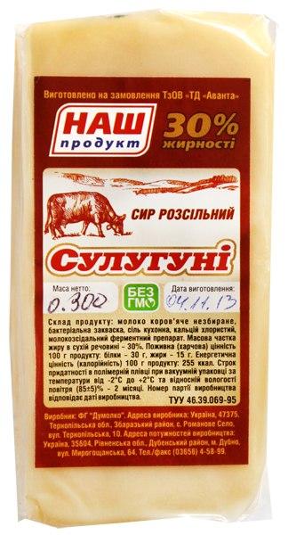 """Сир розсільний """"Сулугуні"""" 30%, Наш продукт"""