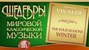 VIVALDI ❂ THE FOUR SEASONS ❂ WINTER ❂ ШЕДЕВРЫ МИРОВОЙ КЛАССИЧЕСКОЙ МУЗЫКИ ❂