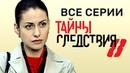 Тайны следствия 8 сезон Все серии подряд @ Русские сериалы