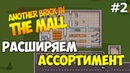 Another Brick in the Mall 2 - Расширяем ассортимент