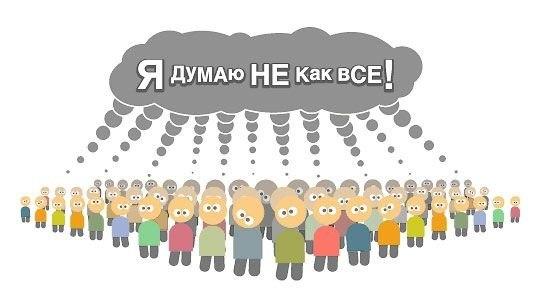 Иллюстрация порождения индивидами коллективного безсознательного