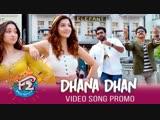 Dhan Dhan Song Trailer - F2 Video Songs ¦ Venkatesh, Varun Tej, Tamannaah, Mehreen Pirzada
