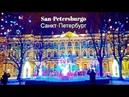 Санкт-Петербург новогодний - сказочная красота! Комментирую и показываю