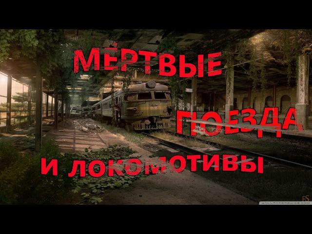 Заброшенные Места: Мертвые Поезда и Локомотивы! Просто Жуткие Кадры! / Посол прим...