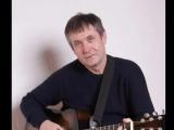 Николай Котрин - Милая ( муз. сл. Котрин Н.)