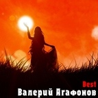 Валерий Агафонов альбом Best