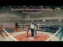 Кубок ОФК (21-23.09.18). Фулл-контакт. Серсенбаев Азамат (Файтер) - Петух Александр (Спарта)