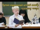 Третий епархиальный детский конкурс церковных чтецов