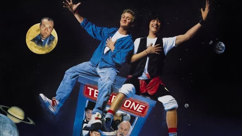 Невероятные приключения Билла и Теда Bill Teds Excellent Adventure. 1989. 1080p Перевод MVO ТК Интер. VHS