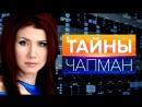 Тайны Чапман от 03.01.2018 Война в паутине