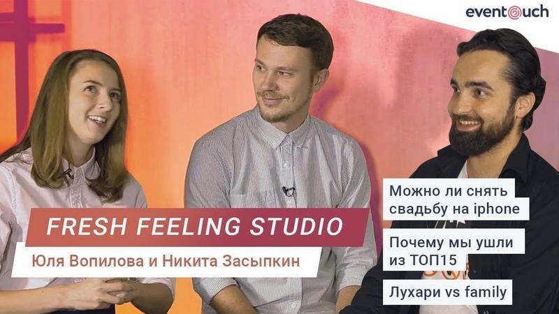 Юля Вопилова и Никита Засыпкин из Fresh Feeling Studio почему мы ушли из топ15 лухари vs family