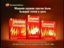 / Титры Симпсонов , анонс и реклама (REN-TV, 27.09.2003) (2)