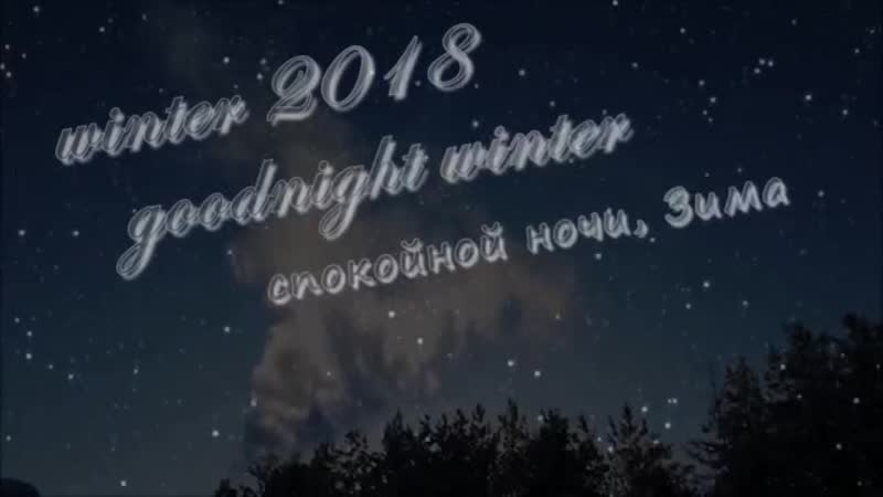 Спокойный ночи, Зима
